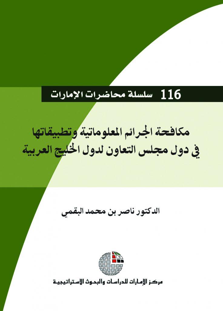 مكافحة الجرائم المعلوماتية وتطبيقاتها في دول مجلس التعاون لدول الخليج العربية Emirates Center For Strategic Studies And Research