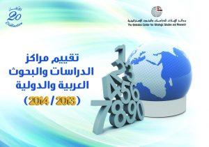 الإمارات للدراسات يصدر تقريره الثاني عن مراكز البحوث