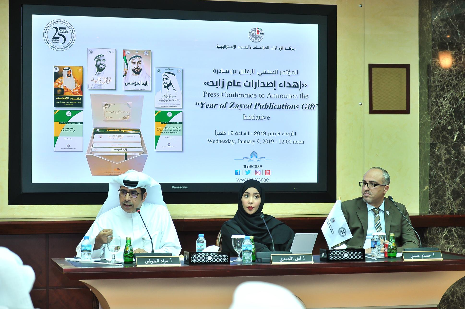 مركز الإمارات للدراسات يودع 2018 بمبادرة هداء إصدارات عام زايد