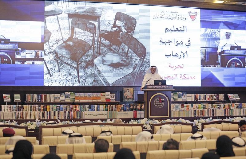ندوة التعليم التطرف الإرهاب
