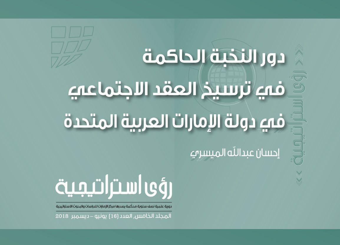 دور النخبة الحاكمة في ترسيخ العقد الاجتماعي في دولة الإمارات