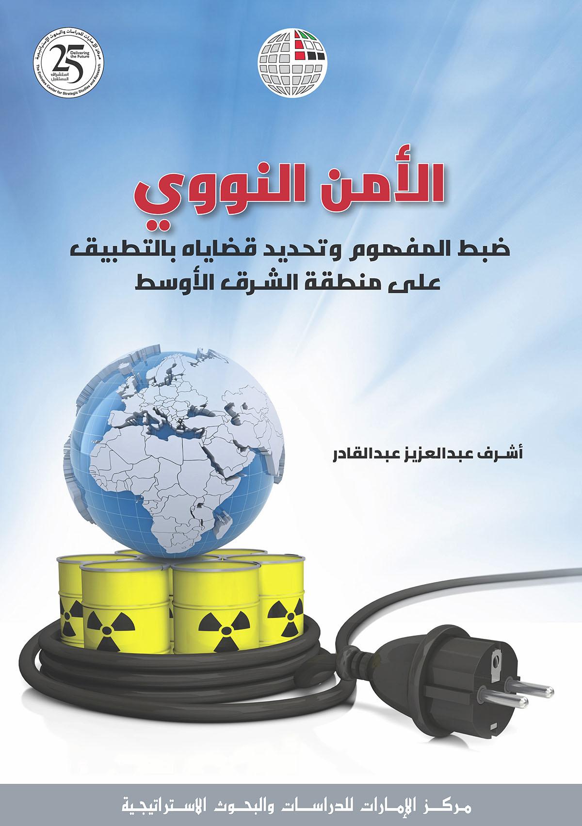 الأمن النووي، الأمن، الشرق الأوسط، المفهوم
