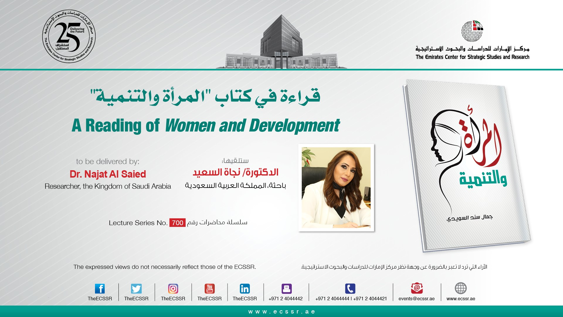 reading of women and development book